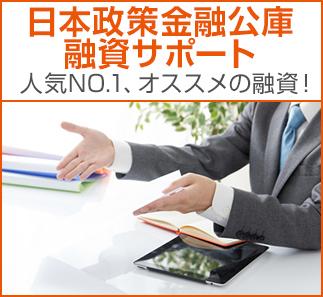 日本政策金融公庫融資サポート 人気NO.1!オススメの融資