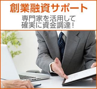 創業融資サポート 専門家を活用して確実に資金調達!