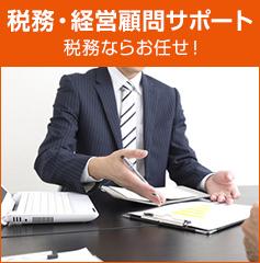 税務顧問サポート 税務ならお任せ!
